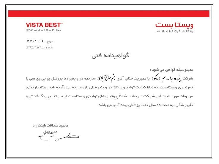 نمایندگی پنجره ویستا بست در تهران