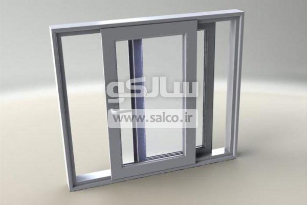 salco.ir - سیستم شیشه کشویی در و پنجره دوجداره آلومینیومی